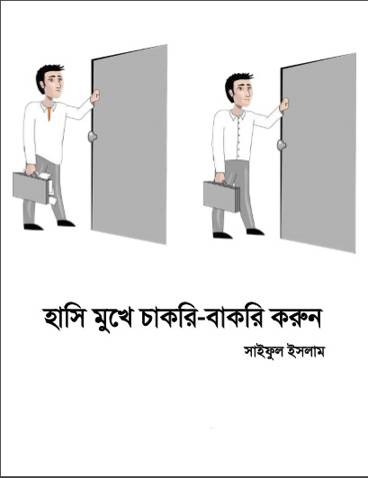 হাসি মুখে চাকরি বাকরি করুন