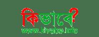 কিভাবে ইনফো - Kivabe Info